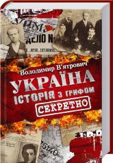 купить: Книга Україна. Історія з грифом «Секретно»