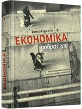 купить: Книга Економіка добра і зла