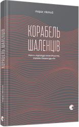 купить: Книга Корабель шаленців