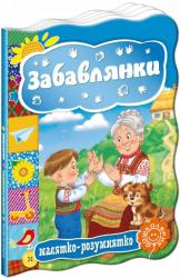 купити: Книга Забавлянки