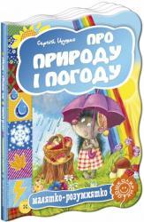 купити: Книга Про природу і погоду