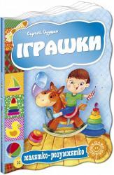 купити: Книга Іграшки