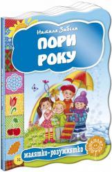 купити: Книга Пори року