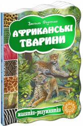 купити: Книга Африканські тварини
