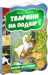 купити: Книга Тварини на подвір'ї