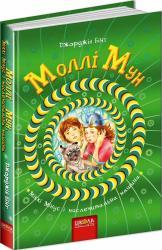 купить: Книга Моллі Мун, Міккі Мінус і мислечитальна машина
