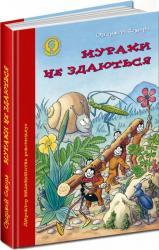 купить: Книга Мурахи не здаються