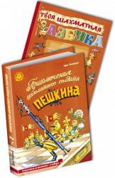 купить: Книга Приключения шахматного солдата Пешкина. Твоя шахматная азбука