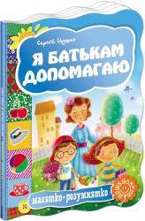 купити: Книга Я батькам допомагаю