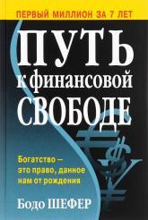 купить: Книга Путь к финансовой свободе. 2-е издание