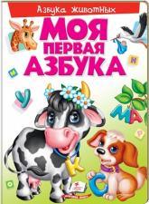 купити: Книга Азбука животных
