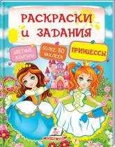 купити: Книга Раскраски и задания. Принцессы