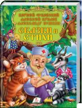 купити: Книга Сказки и стихи. К. Чуковский, А. Крылов, А. Пушкин