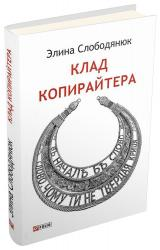 купить: Книга Клад копирайтера