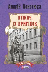 купити: Книга Втікач із Бригідок
