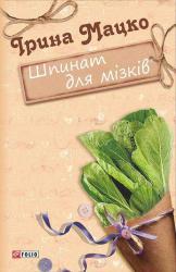 купить: Книга Шпинат для мізків
