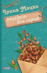 купить: Книга Мигдаль для серця