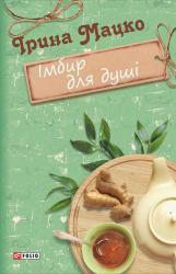 купить: Книга Імбир для душі