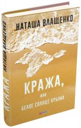 купить: Книга Кража, или Белое солнце Крыма