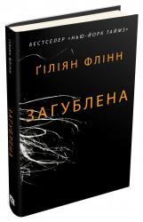 buy: Book Загублена
