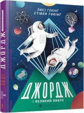 купити: Книга Джордж і Великий вибух