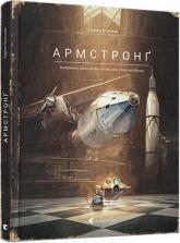 купить: Книга Армстронґ. Неймовірні пригоди Мишеняти, яке літало на Місяць