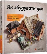 купити: Книга Як збудувати дім