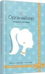 купить: Книга Органайзер личного счастья