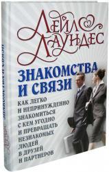 купить: Книга Знакомства и связи