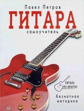 купить: Книга Гитара. Самоучитель. Безнотная методика