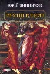 купить: Книга Груші в тісті (великий формат)