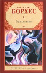 buy: Book Зеркало и маска