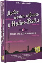 купить: Книга Добро пожаловать в Найт-Вэйл