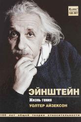 купить: Книга Альберт Эйнштейн. Жизнь гения