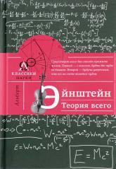 купить: Книга Альберт Эйнштейн. Теория всего