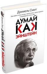 купить: Книга Думай, как Эйнштейн