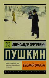 купить: Книга Евгений Онегин. Борис Годунов. Маленькие трагедии