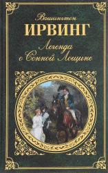 купить: Книга Легенда о Сонной Лощине