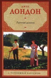 купить: Книга Лунная долина