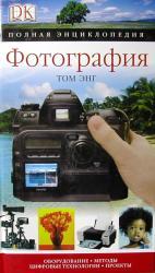 купить: Книга Фотография