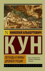 buy: Book Легенды и мифы Древней Греции