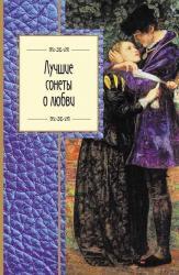 купить: Книга Лучшие сонеты о любви