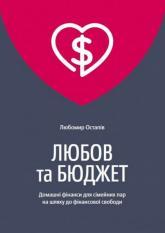 купить: Книга Любов та бюджет