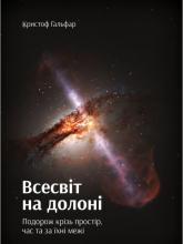 купить: Книга Всесвіт на долоні