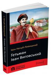 купити: Книга Гетьман Іван Виговський