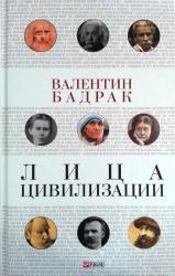 купить: Книга Лица цивилизации.Уроки выдающихся личностей