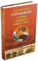 купити: Книга Справжня історія пізнього Нового часу