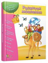 buy: Book Розвиток мовлення