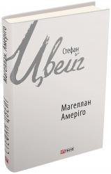купити: Книга Магеллан. Амеріґо