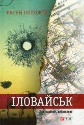 купить: Книга Іловайськ, 2ге видання, виправлене